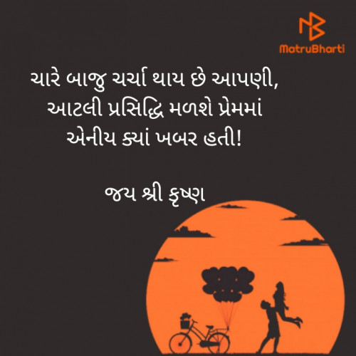Post by Gor Dimpal Manish on 20-Sep-2021 11:11pm