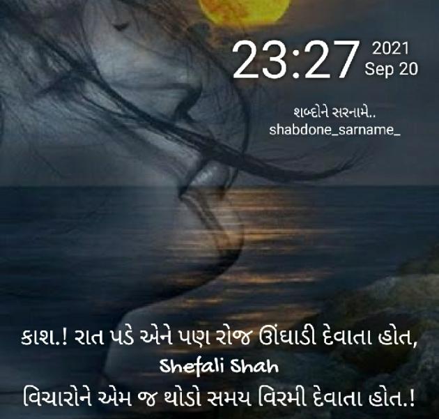 Gujarati Good Night by Shefali : 111751594