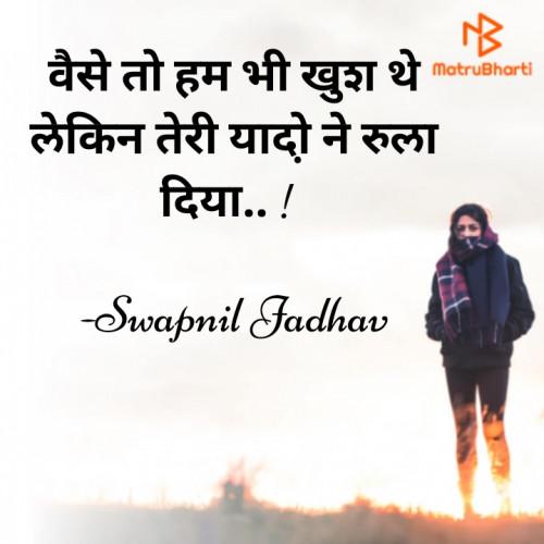 Post by Swapnil Jadhav on 21-Sep-2021 04:57pm