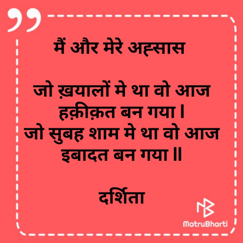 Post by Darshita Babubhai Shah on 22-Sep-2021 07:04am