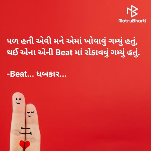 Post by Beat... ધબકાર... on 22-Sep-2021 07:35am