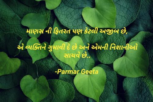 Post by Parmar Geeta on 22-Sep-2021 09:52am