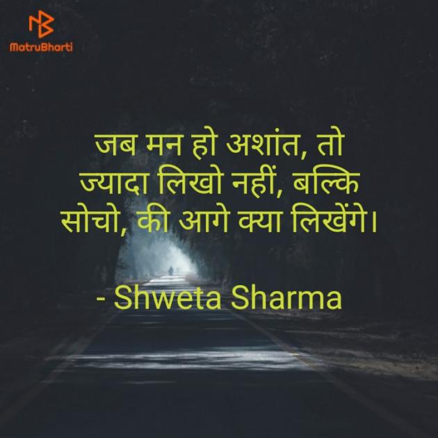 Hindi Motivational by Shweta Sharma : 111752016