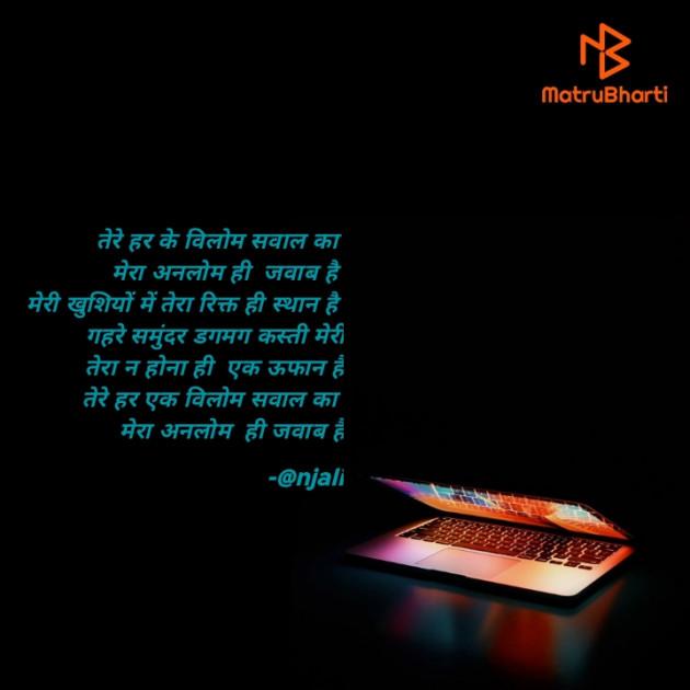 Hindi Shayri by @njali : 111752030