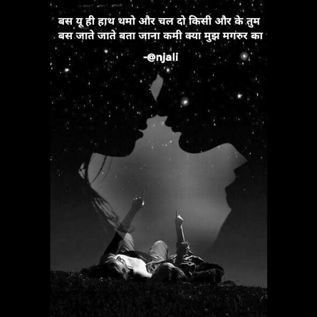 Hindi Jokes by @njali : 111752033