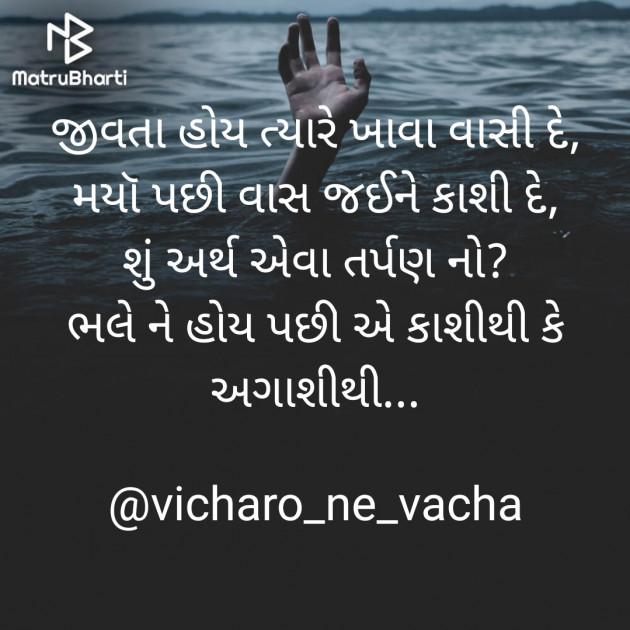 Gujarati Tribute by Divya : 111752079