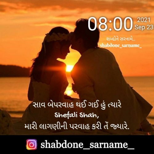 Post by Shefali on 23-Sep-2021 08:03am