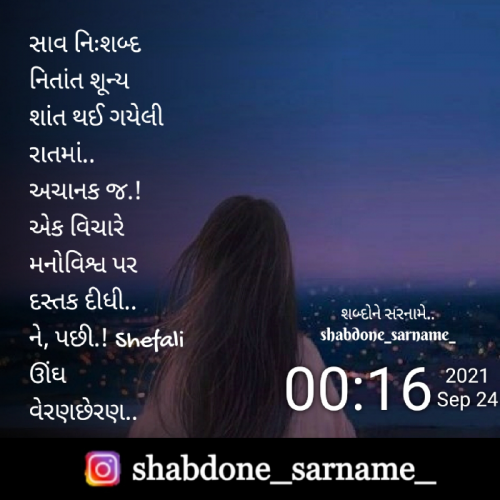 Post by Shefali on 24-Sep-2021 12:19am