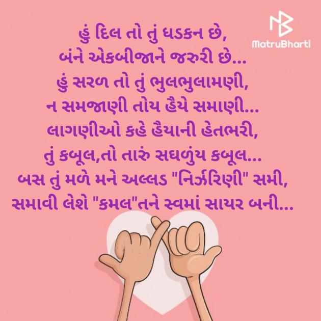 Gujarati Romance by Kamlesh : 111752504