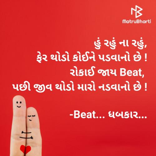 Post by Beat... ધબકાર... on 25-Sep-2021 06:38am