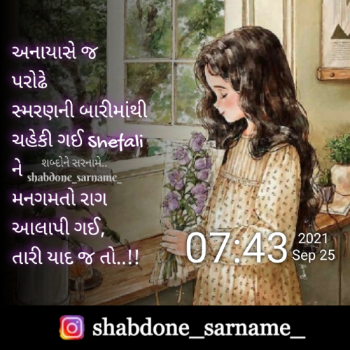 Post by Shefali on 25-Sep-2021 07:45am