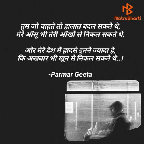 Post by Parmar Geeta on 25-Sep-2021 10:15pm