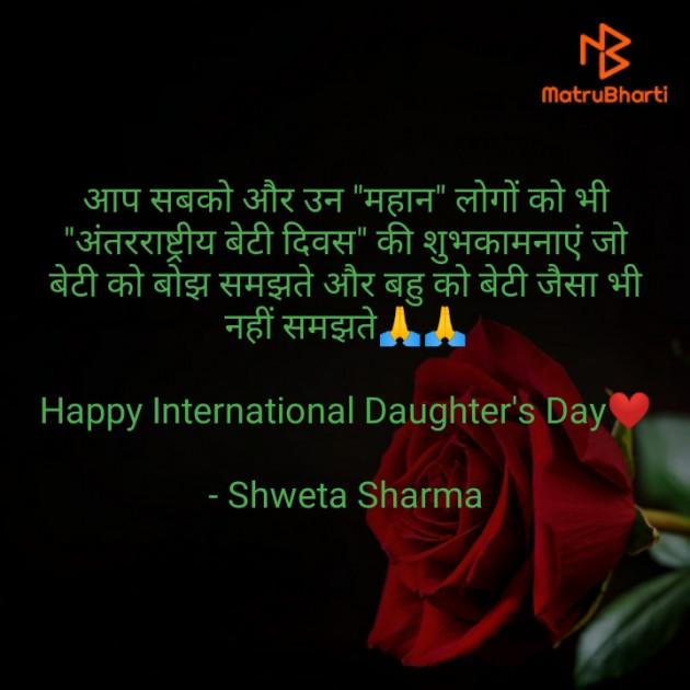 Hindi Thought by Shweta Sharma : 111753053
