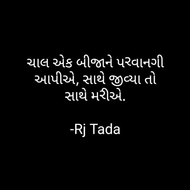 Gujarati Tribute by Rj Tada : 111753066