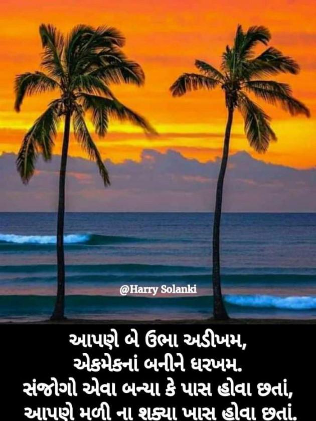 Gujarati Whatsapp-Status by Harry Solanki : 111753308
