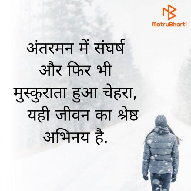 Hindi Blog by Kamlesh Ghorecha : 111753373