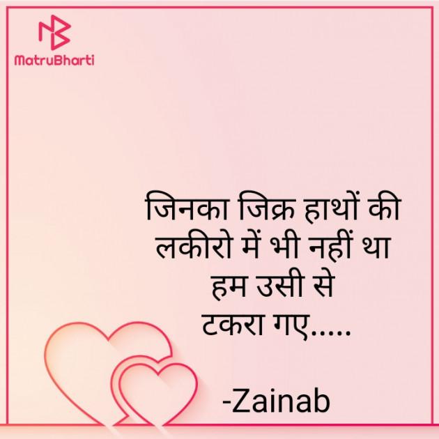 Hindi Blog by Zainab Makda : 111753407