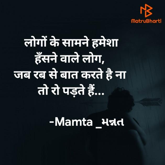 Hindi Blog by Mamta _મન્નત : 111753428