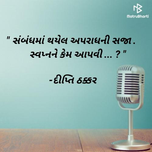 Post by Dipti on 28-Sep-2021 12:59pm
