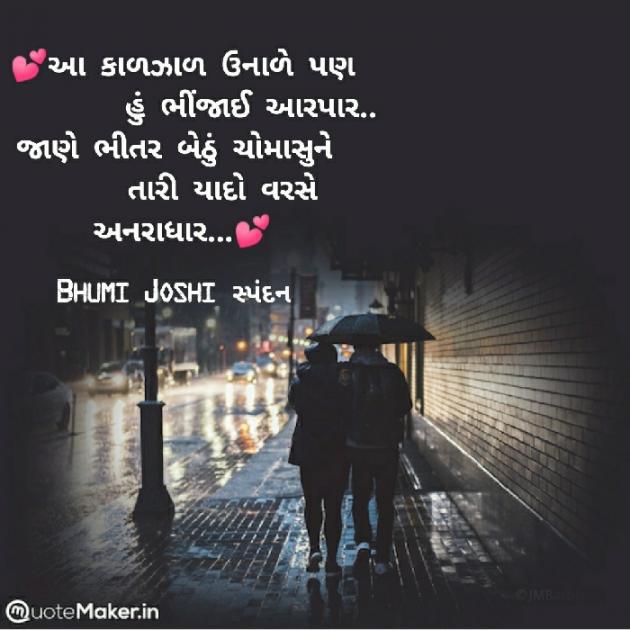 Gujarati Blog by Bhumi Joshi