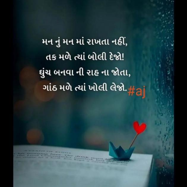 English Whatsapp-Status by Ajay Bhatti : 111753458