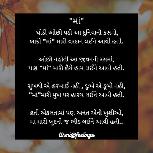 Post by Urmi Bhatt on 30-Sep-2021 08:04am
