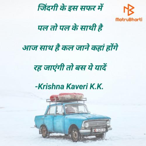 Post by Krishna Kaveri K.K. on 30-Sep-2021 09:06am