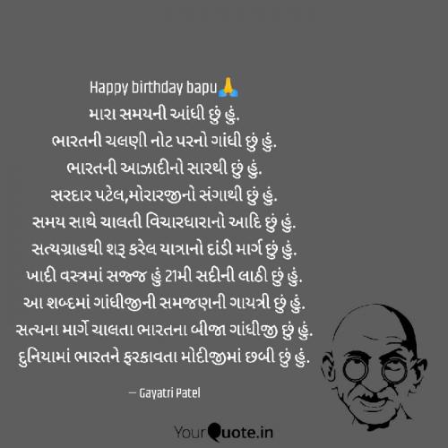 Post by Gayatri Patel on 02-Oct-2021 07:12am
