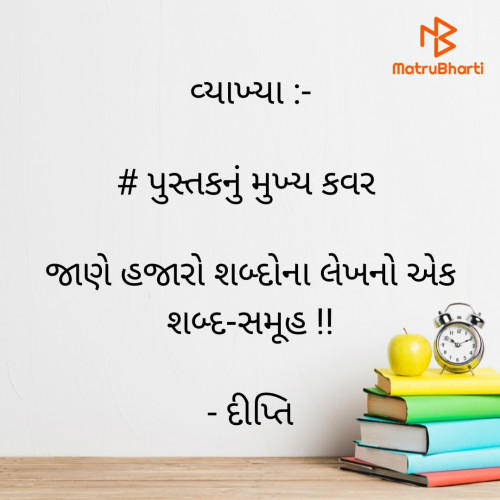 Post by Dipti on 02-Oct-2021 02:15pm