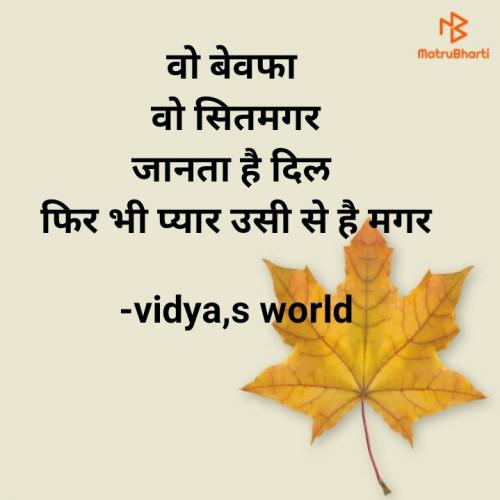 Post by vidya,s world on 05-Oct-2021 03:53pm