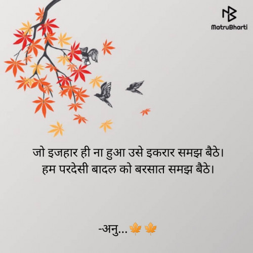 Post by अनु... on 06-Oct-2021 05:38pm