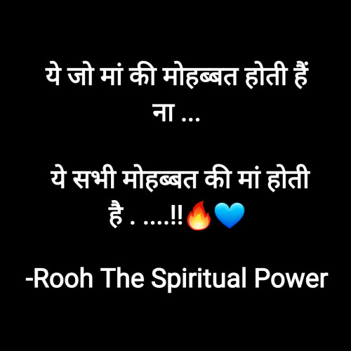 Post by Rooh   The Spiritual Power on 07-Oct-2021 12:05pm