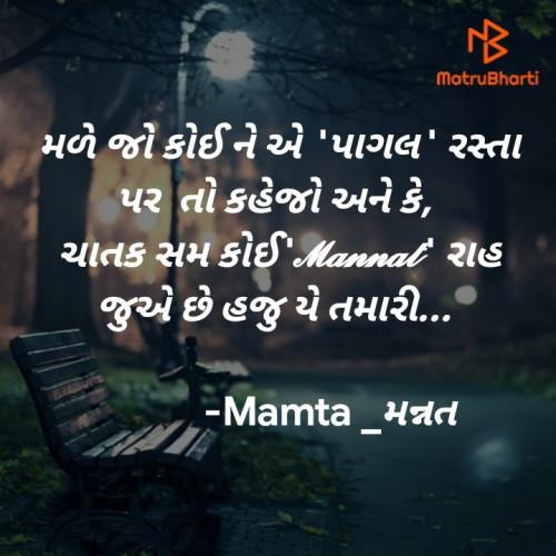 Post by Mamta _મન્નત on 07-Oct-2021 04:39pm