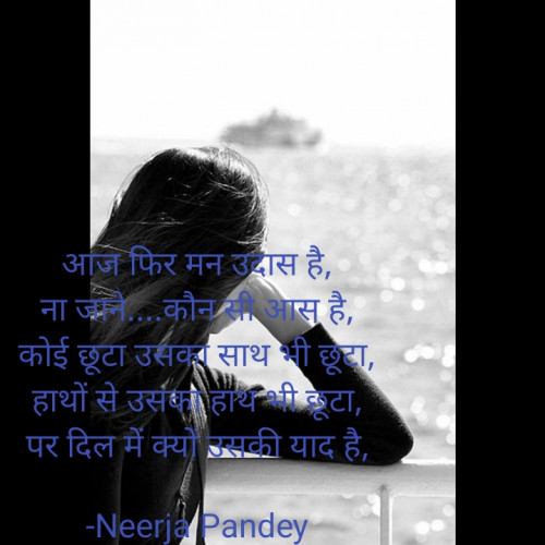Post by Neerja Pandey on 12-Oct-2021 10:33pm