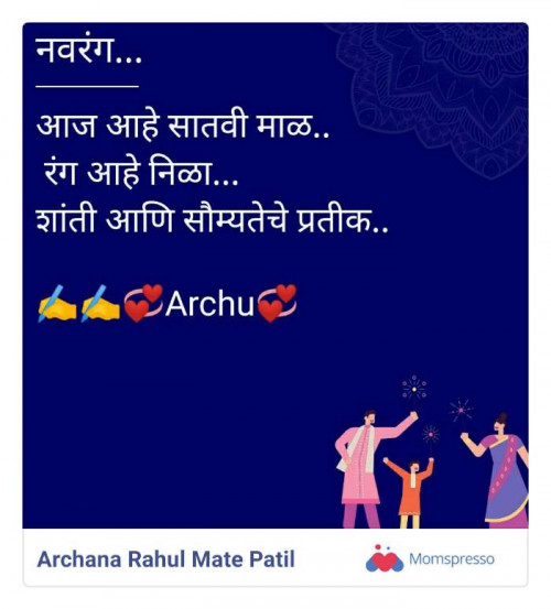 Post by Archana Rahul Mate Patil on 13-Oct-2021 09:37am