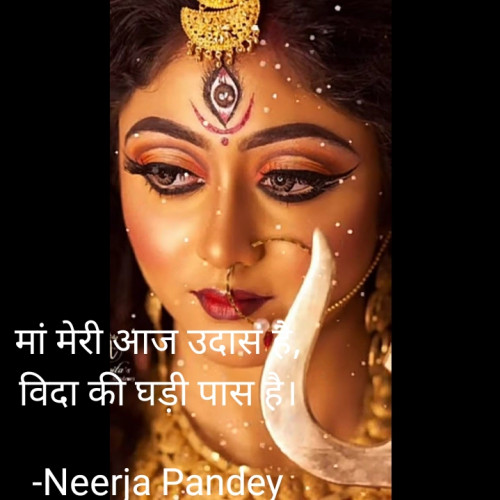 Post by Neerja Pandey on 14-Oct-2021 09:39am