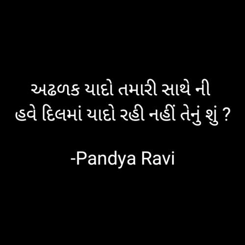 Post by Pandya Ravi on 14-Oct-2021 11:52am