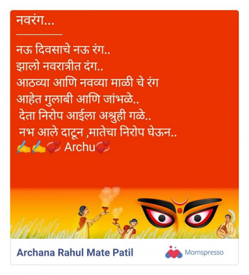 Post by Archana Rahul Mate Patil on 14-Oct-2021 05:17pm