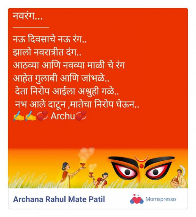English Religious by Archana Rahul Mate Patil : 111757151