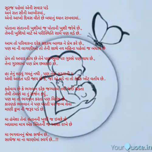 Post by Hetal Pranami on 15-Oct-2021 08:11pm