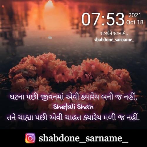 Post by Shefali on 18-Oct-2021 07:56am