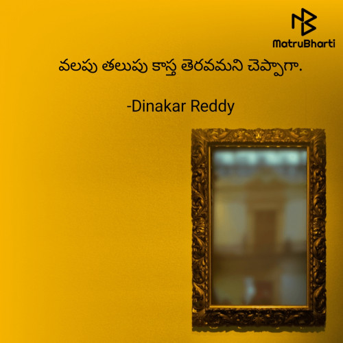 Post by Dinakar Reddy on 18-Oct-2021 01:06pm