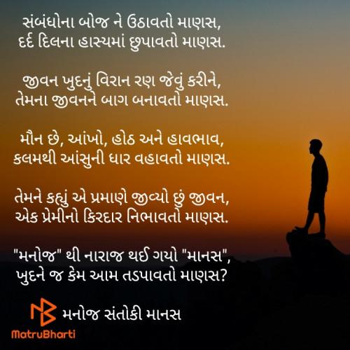 Post by Manoj Santoki Manas on 18-Oct-2021 02:54pm