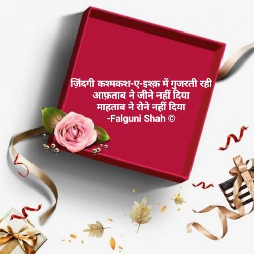 Post by Falguni Shah on 19-Oct-2021 08:53pm
