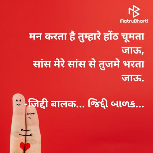 Post by जिद्दी बालक... જિદ્દી બાળક... on 19-Oct-2021 10:56pm