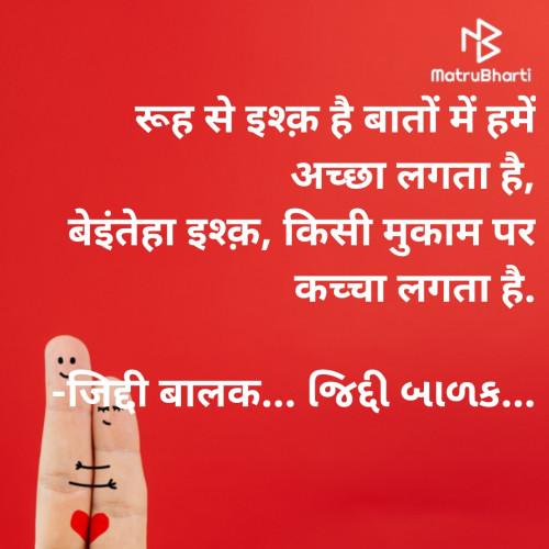 Post by जिद्दी बालक... જિદ્દી બાળક... on 20-Oct-2021 08:32am