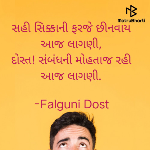 Post by Falguni Dost on 21-Oct-2021 12:39pm