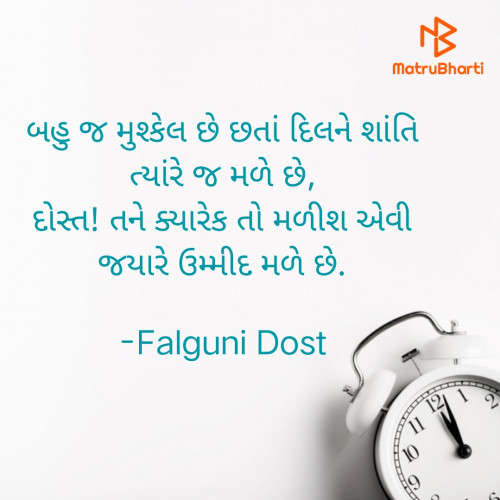 Post by Falguni Dost on 22-Oct-2021 02:51pm