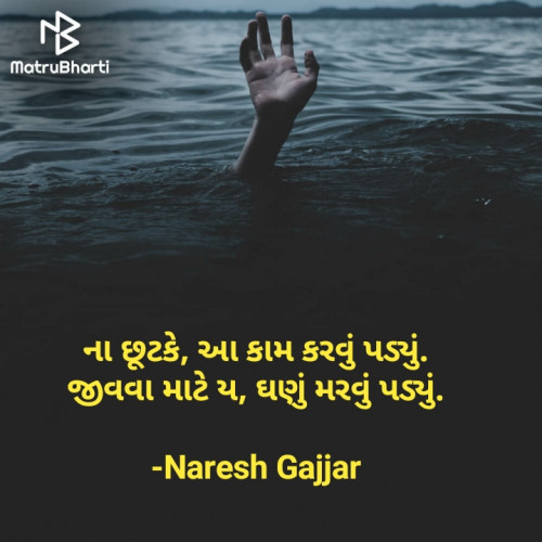 Post by Naresh Gajjar on 23-Oct-2021 05:35am