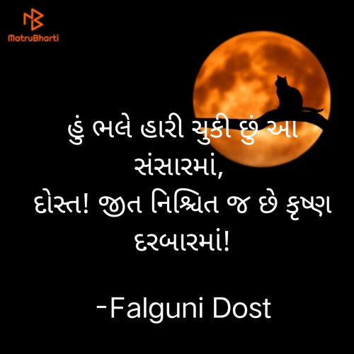 Post by Falguni Dost on 23-Oct-2021 08:53am